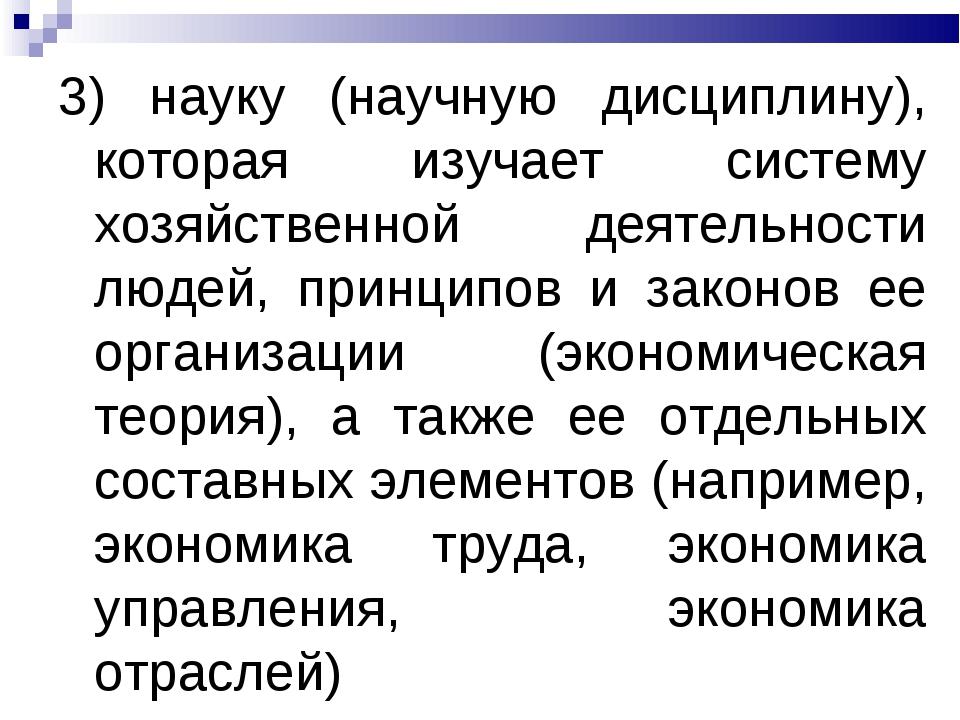 3) науку (научную дисциплину), которая изучает систему хозяйственной деятельн...