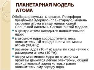 ПЛАНЕТАРНАЯ МОДЕЛЬ АТОМА Обобщая результаты опытов, Резерфорд предложил ядерн