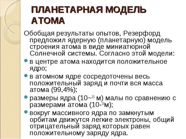 ПЛАНЕТАРНАЯ МОДЕЛЬ АТОМА Обобщая результаты опытов, Резерфорд предложил ядерн...