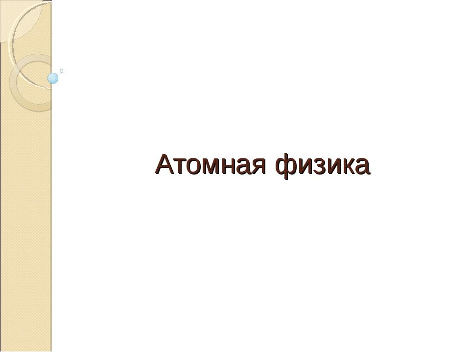 Атомная физика