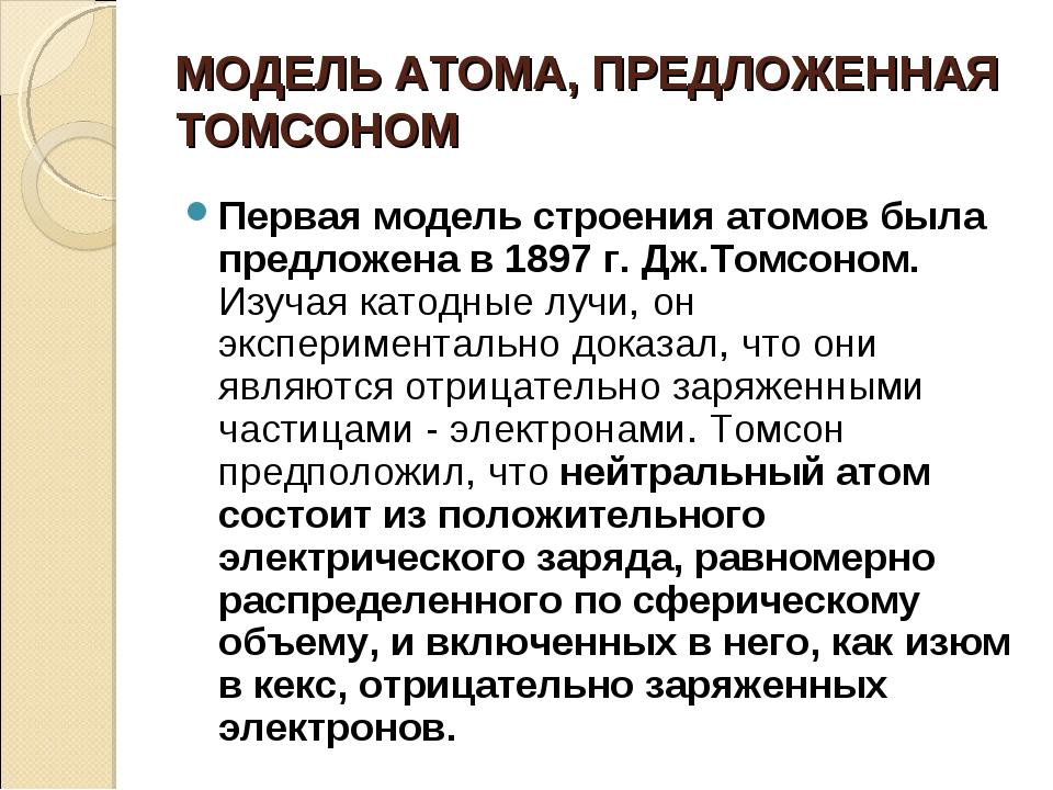 МОДЕЛЬ АТОМА, ПРЕДЛОЖЕННАЯ ТОМСОНОМ Первая модель строения атомов была предло...