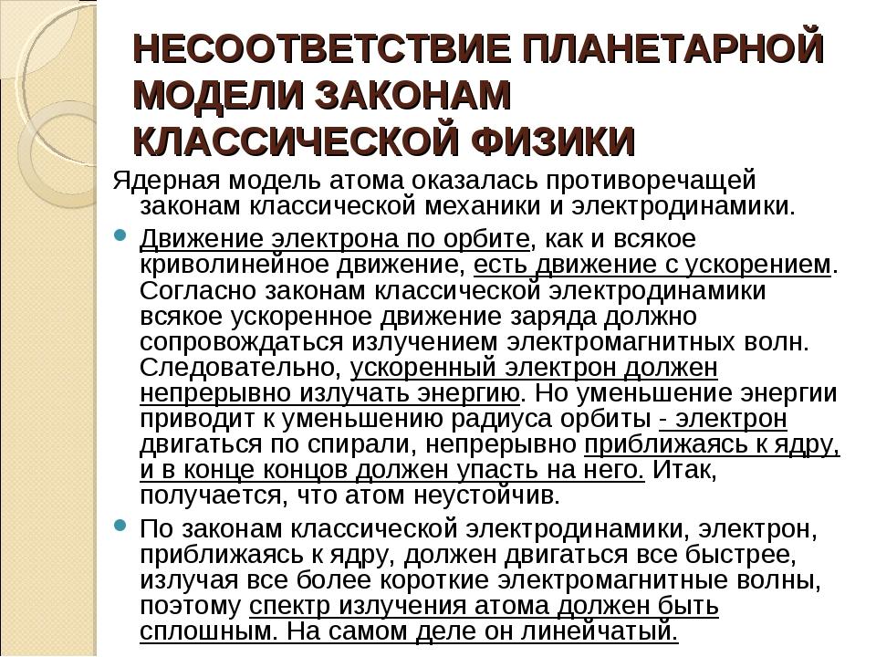 НЕСООТВЕТСТВИЕ ПЛАНЕТАРНОЙ МОДЕЛИ ЗАКОНАМ КЛАССИЧЕСКОЙ ФИЗИКИ Ядерная модель...