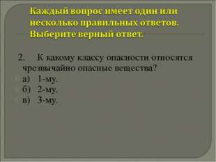 2.К какому классу опасности относятся чрезвычайно опасные вещества? а)1-му