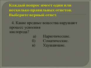 4.Какие вредные вещества нарушают процесс усвоения кислорода? а)Наркотичес