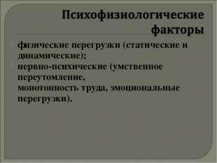 физические перегрузки (статические и динамические); нервно-психические (умств