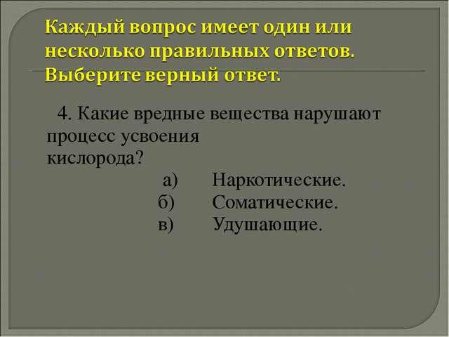 4.Какие вредные вещества нарушают процесс усвоения кислорода? а)Наркотичес...