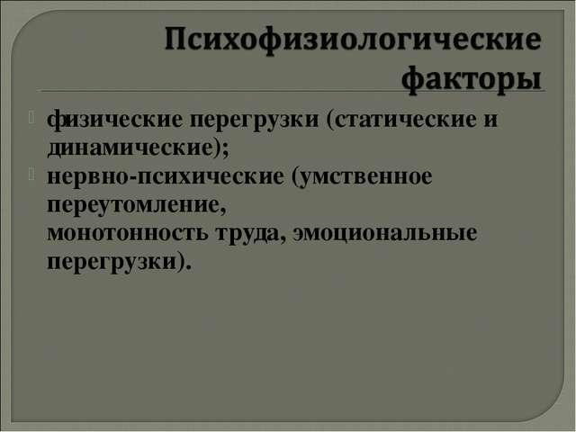 физические перегрузки (статические и динамические); нервно-психические (умств...