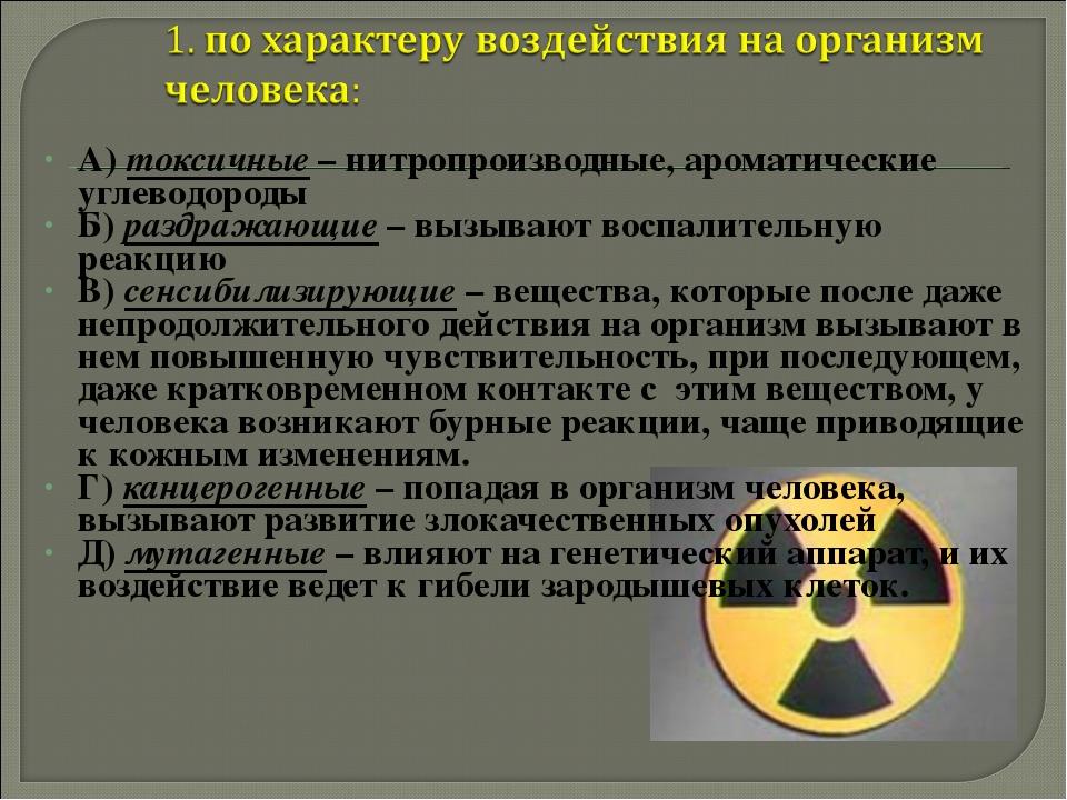 А) токсичные – нитропроизводные, ароматические углеводороды Б) раздражающие –...