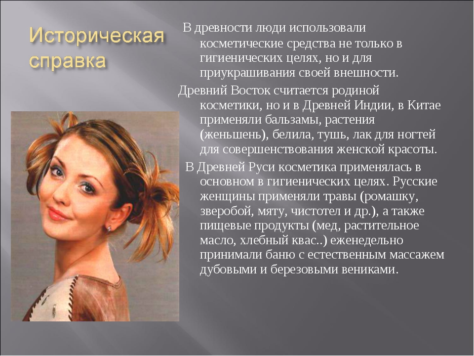 В древности люди использовали косметические средства не только в гигиеническ...