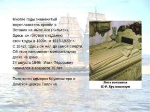 Многие годы знаменитый мореплаватель провёл в Эстонии на мызе Асе (Кильтси).