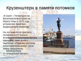 Крузенштерн в памяти потомков В Санкт – Петербурге на Васильевском острове на
