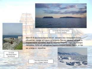 Имя И.Ф.Крузенштерна носят множество географических объектов, среди которых о
