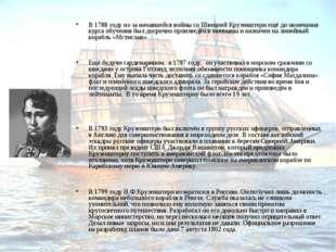 В 1788 году из-за начавшейся войны со Швецией Крузенштерн ещё до окончания к