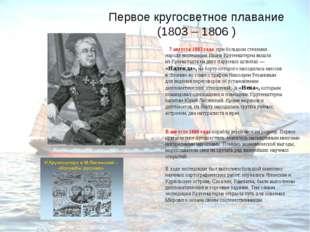 Первое кругосветное плавание (1803 – 1806 ) 7 августа 1803 года при большом с