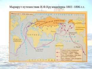 Маршрут путешествия И.Ф.Крузенштерна 1803 -1806 г.г.