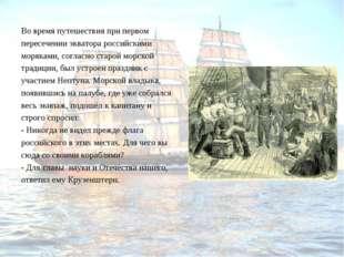 Во время путешествия при первом пересечении экватора российскими моряками, со