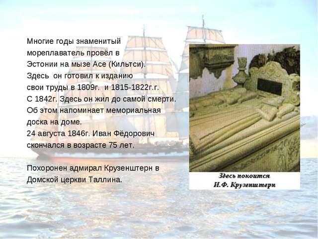 Многие годы знаменитый мореплаватель провёл в Эстонии на мызе Асе (Кильтси)....