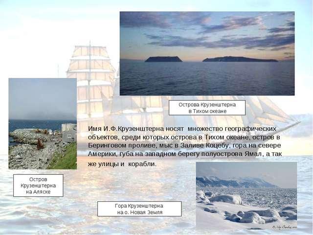 Имя И.Ф.Крузенштерна носят множество географических объектов, среди которых о...