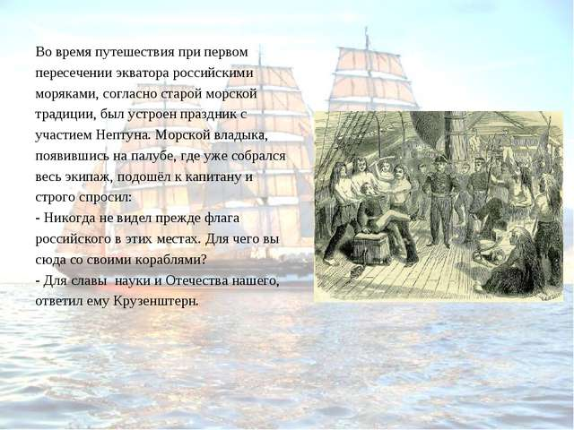 Во время путешествия при первом пересечении экватора российскими моряками, со...