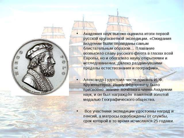 Академия наук высоко оценила итоги первой русской кругосветной экспедиции. «...