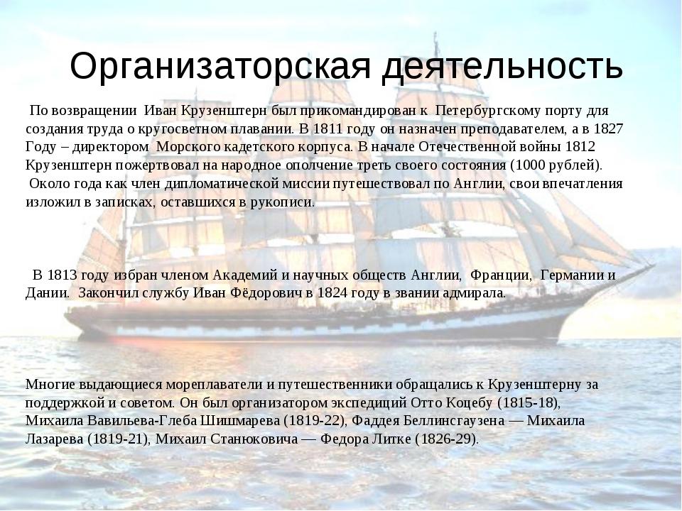 Организаторская деятельность По возвращении Иван Крузенштерн был прикомандир...