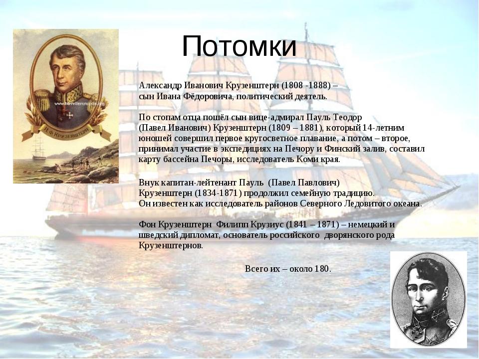 Потомки Александр Иванович Крузенштерн (1808 -1888) – сын Ивана Фёдоровича, п...