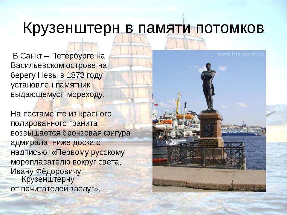 Крузенштерн в памяти потомков В Санкт – Петербурге на Васильевском острове на...