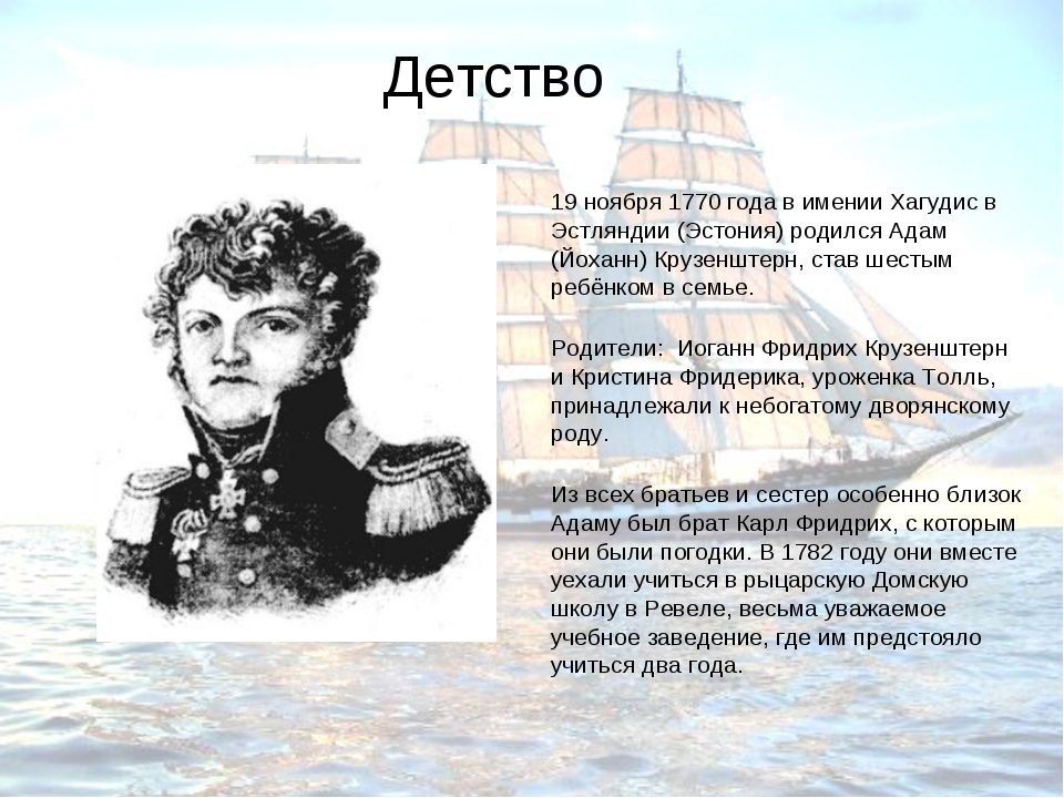 Детство 19 ноября 1770 года в имении Хагудис в Эстляндии (Эстония) родился Ад...