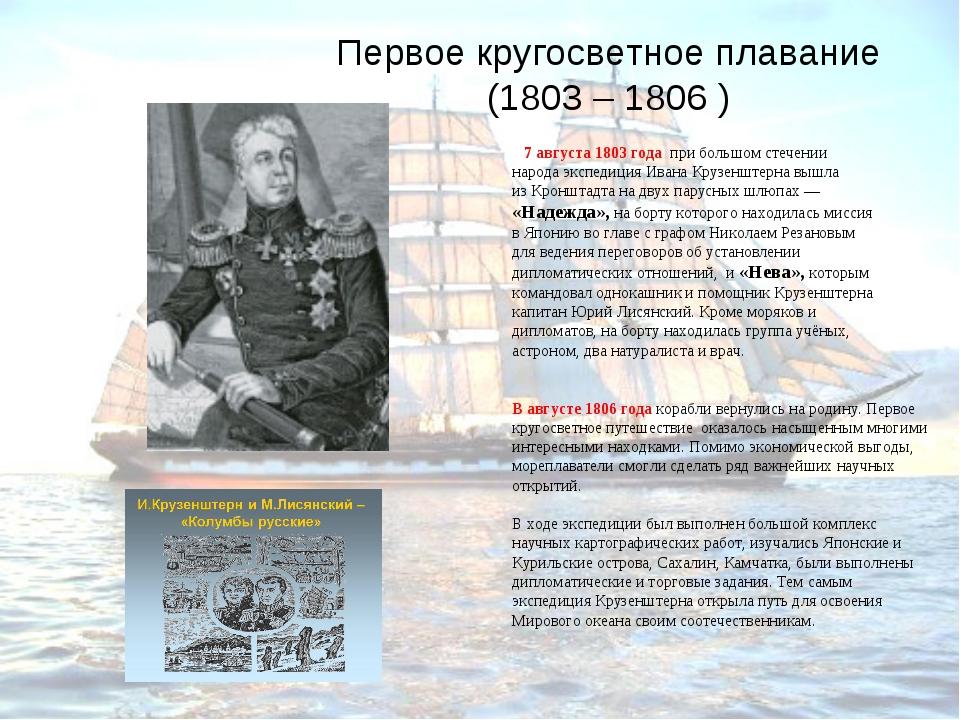 Первое кругосветное плавание (1803 – 1806 ) 7 августа 1803 года при большом с...