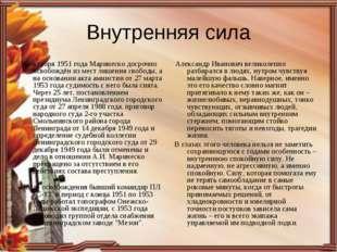 Внутренняя сила 10 октября 1951 года Маринеско досрочно освобождён из мест ли