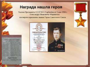 Награда нашла героя Указом Президента СССР М.С.Горбачёва от5мая 1990г. Але