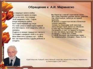 Обращение к А.И. Маринеско Мы берегли с женой соратников твоих. Мы славу бере