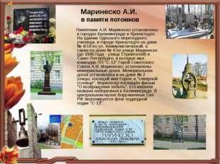 Маринеско А.И. в памяти потомков Памятники А.И. Маринеско установлены в город