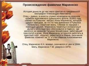 Происхождение фамилии Маринеско История донесла до нас мало фактов из предвое