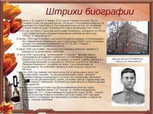 Штрихи биографии Маринеско А.И. родился 15 января 1913 года на Украине, в гор