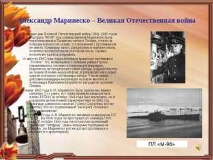 Александр Маринеско – Великая Отечественная война В первые дни Великой Отечес