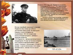 """В апреле 1943 года А.И. Маринеско назначен командиром ПЛ """"С-13"""". Это современ"""