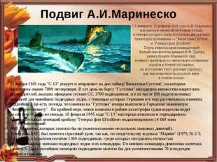 """Подвиг А.И.Маринеско 30 января 1945 года """"С-13"""" атакует и отправляет на дно л"""