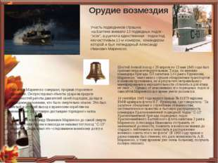 Шестой боевой поход с 20 апреля по 13 мая 1945 года был признан неудовлетвор