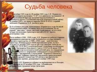 Судьба человека С 18 октября 1945 года по 20 ноября 1945 года А.И. Маринеско