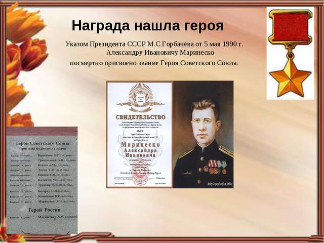 Награда нашла героя Указом Президента СССР М.С.Горбачёва от5мая 1990г. Але...