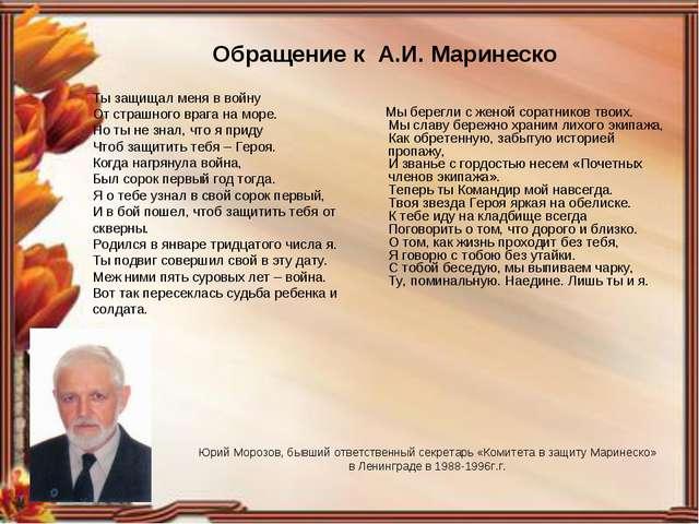 Обращение к А.И. Маринеско Мы берегли с женой соратников твоих. Мы славу бере...