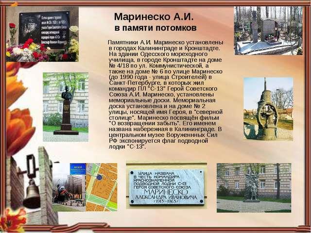 Маринеско А.И. в памяти потомков Памятники А.И. Маринеско установлены в город...