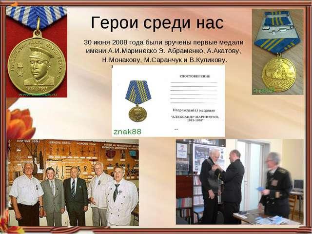 Герои среди нас 30 июня 2008 года были вручены первые медали имени А.И.Марине...