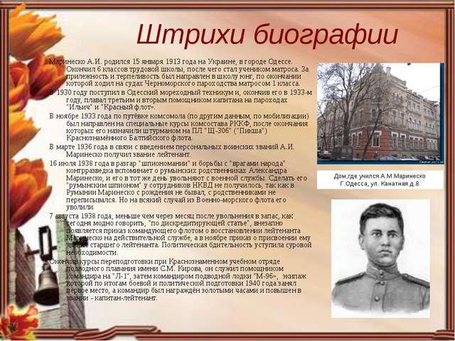 Штрихи биографии Маринеско А.И. родился 15 января 1913 года на Украине, в гор...