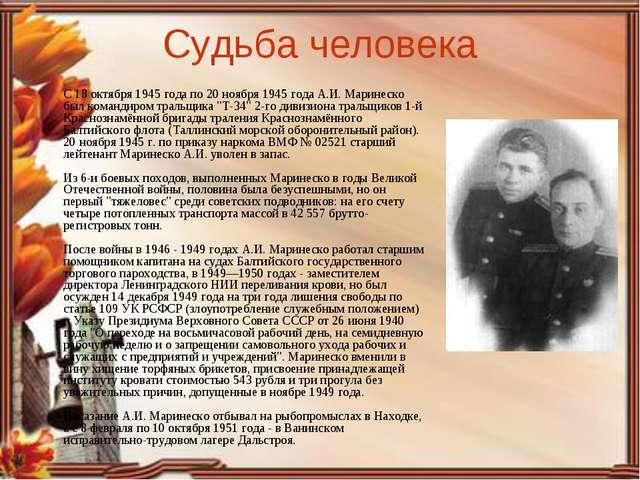 Судьба человека С 18 октября 1945 года по 20 ноября 1945 года А.И. Маринеско...