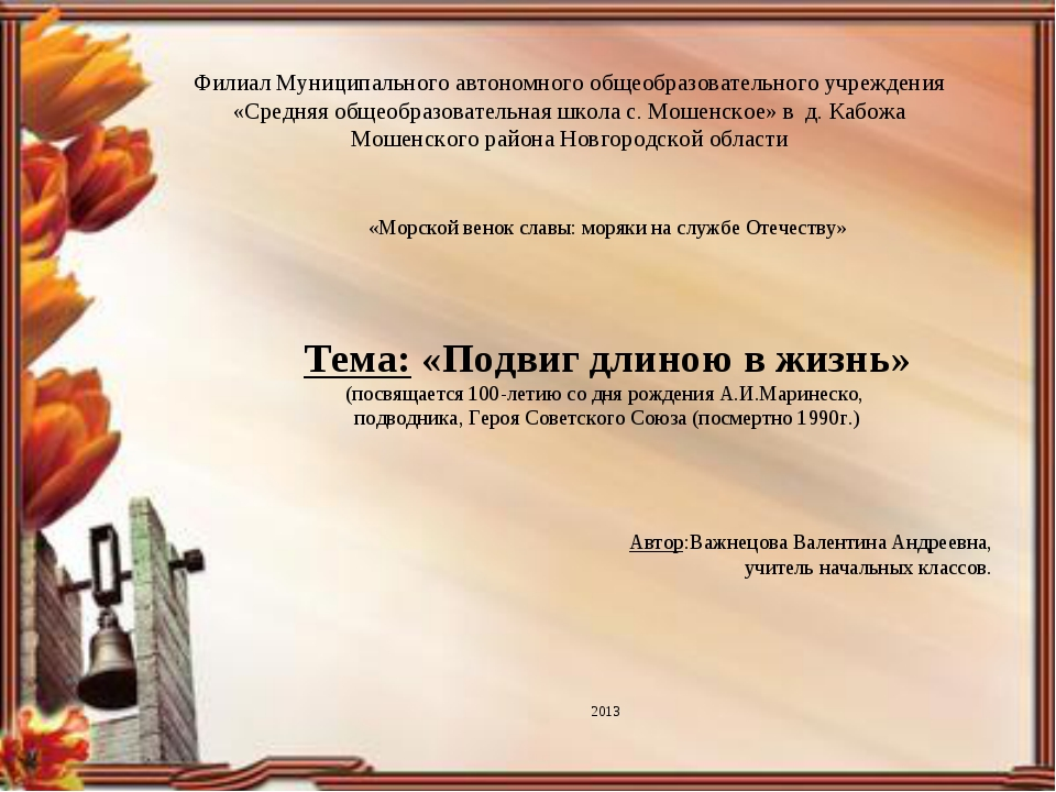 Филиал Муниципального автономного общеобразовательного учреждения «Средняя об...