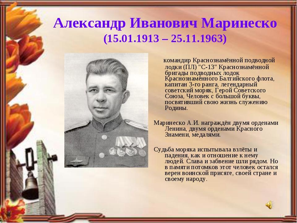 Александр Иванович Маринеско (15.01.1913 – 25.11.1963) командир Краснознамённ...