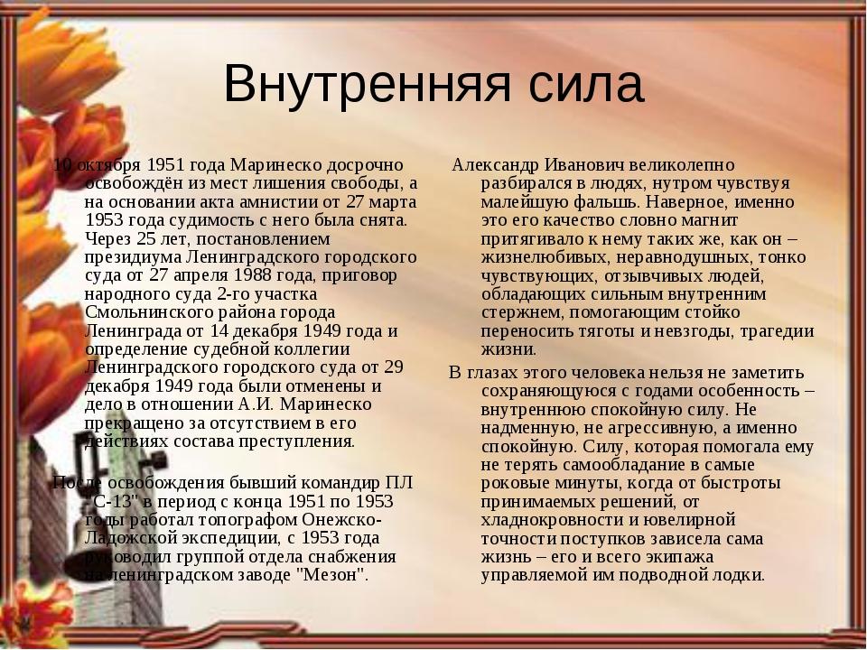 Внутренняя сила 10 октября 1951 года Маринеско досрочно освобождён из мест ли...