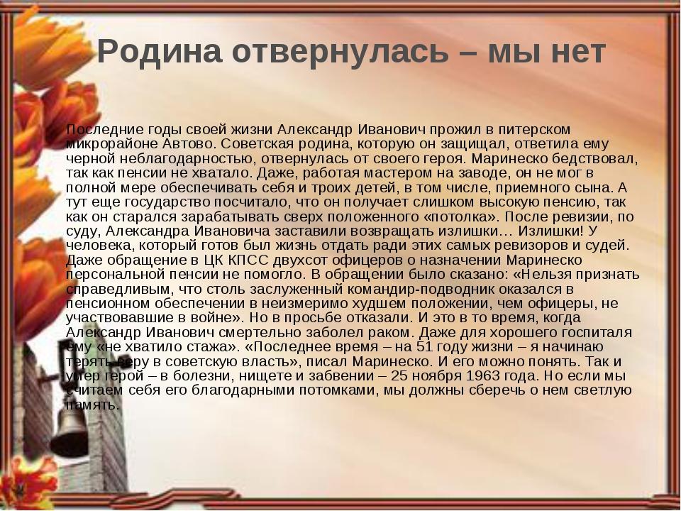 Родина отвернулась – мы нет Последние годы своей жизни Александр Иванович про...